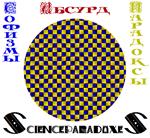 Файл:Логотип Парадоксов.png